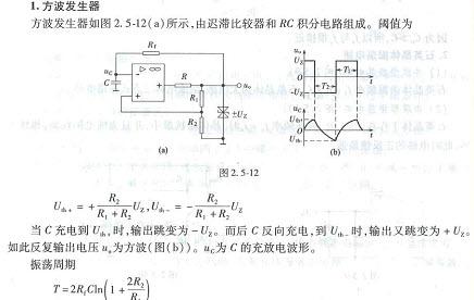 233网校考试题库:专业知识 - 第五节 信号发生电路 - 方波、三角波、锯齿波发生电路相关知识点 - 233网校
