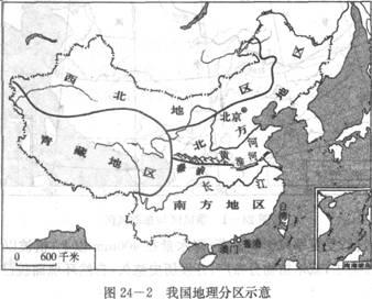 第二十四章 地域差异和地理分区北方地区 南方地区 西北地区和青藏