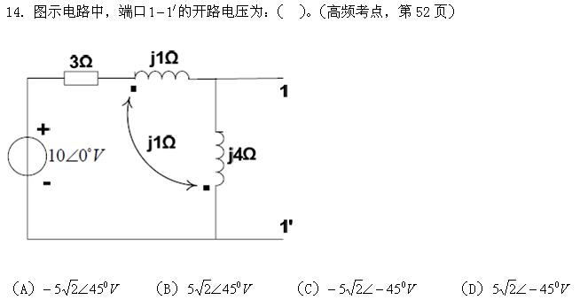 2015年电气工程师考试基础知识每日一练(4月10日)