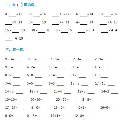 小学数学一年级下册 加减混合运算练习题