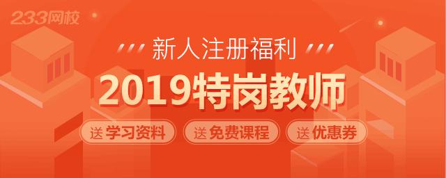2019年特岗教师新人注册福利
