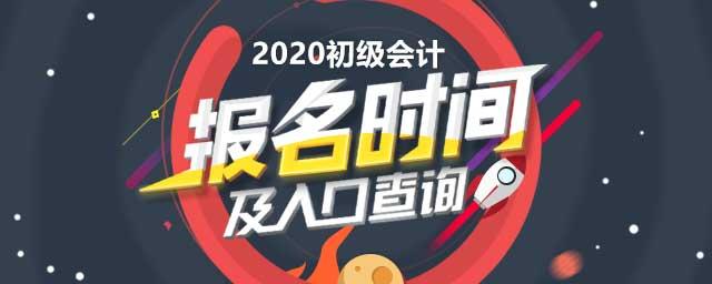 2020初级会计报名时间及入口