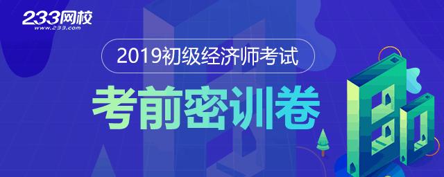 2019年初级经济师考试考前密训卷