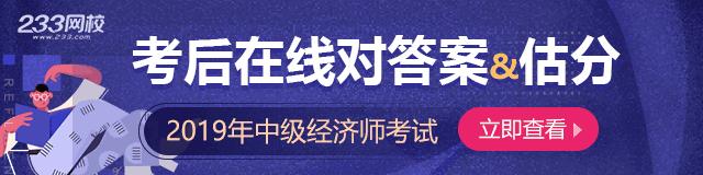 2019年中级经济师考试真题答案在线估分