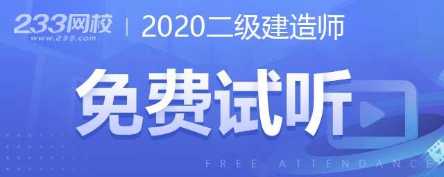 2020二级建造师培训课程免费试听