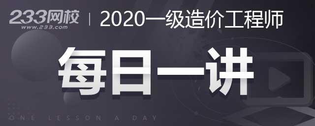 2020一级造价工程师培训课程每日一讲