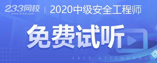 2020中级安全工程师培训课程免费试听