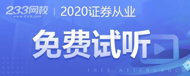 2020证券从业培训课程免费试听