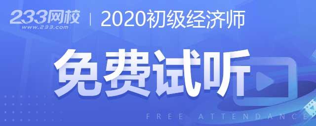 2020年初级经济师培训课程免费试听