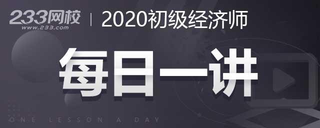 2020年初级经济师培训课程每日一讲