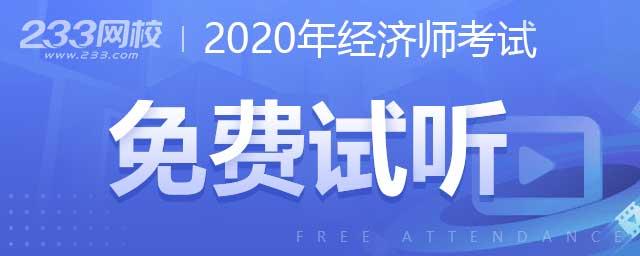 2020年经济师