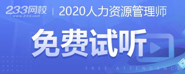 2020人力资源管理师培训课程免费试听