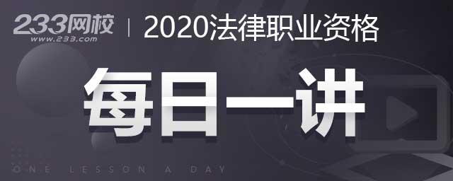 2020年法律职业资格培训课程每日一讲