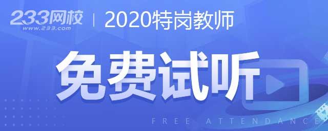 2020年特岗教师培训课程免费试听