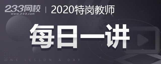 2020年特岗教师培训课程每日一讲