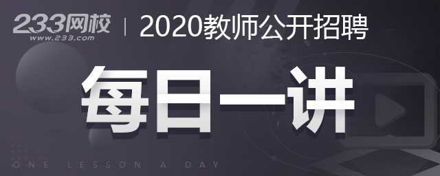 2020年教师公开招聘培训课程每日一讲