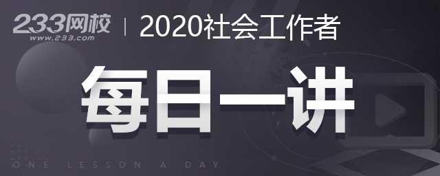 2020年社会工作者课程培训每日一讲