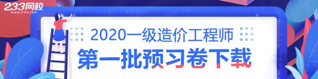 【下载】2020年一级造价师预习卷摸底测试(第一批)