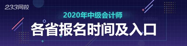 2020年中级会计师报名时间及入口