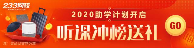 新春送礼:听课冲榜,前100位送行李箱、小度音响