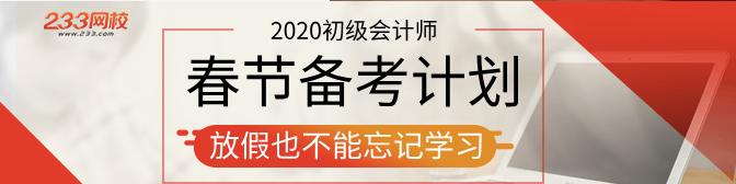 2020年初级会计师春节备考计划