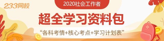 2020年社会工作者各科考情、核心考点、学习计划表下载