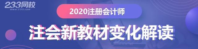 2020年注册会计师新教材变化解读