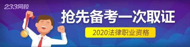 2020年法考高端班