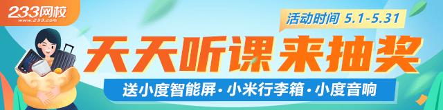 5月听课发福利啦!华为pad、行李箱、小度音箱统统送~