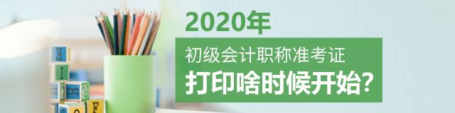 2020初级会计师准考证打印