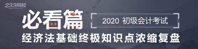 必看篇!2020经济法基础终极考点复盘!