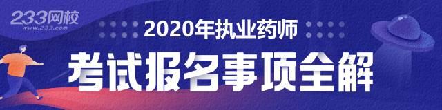 2020年报名专题