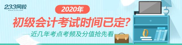 【壹周刊】初级会计考试时间已确定?8月29日开考吗?