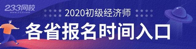 各省2020年初级经济师报名时间及入口
