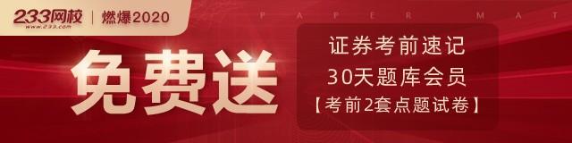 燃爆2020!证券考前速记/30天VIP题库会员免费送!