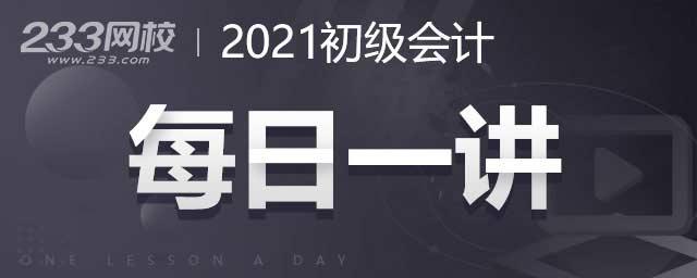 2021年初级会计培训课程每日一讲