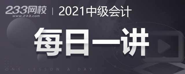 2021年中级会计师培训课程每日一讲