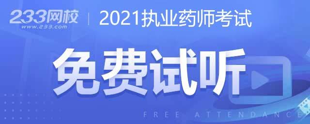 2020年执业药师培训课程免费试听