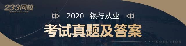 2020年银行从业考试真题及答案