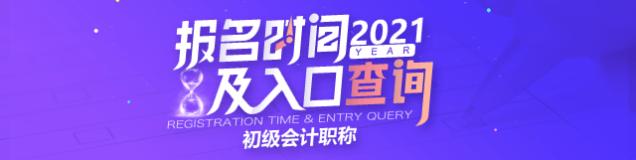 2021年初级会计报名时间