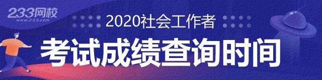 2020年社会工作者考试成绩查询时间