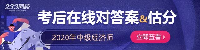 2020年中级经济师考试真题及答案汇总(可估分)