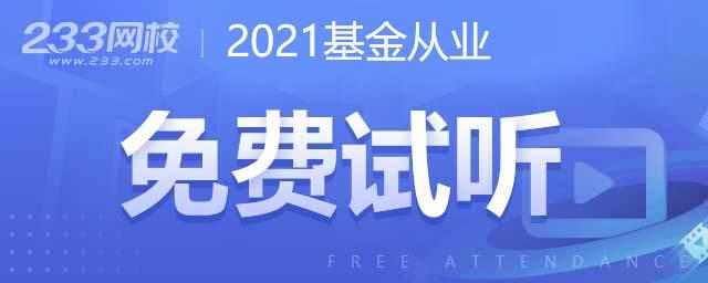 2020基金从业培训课程免费试听