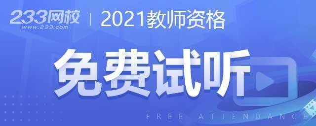 2020教师资格培训课程免费试听