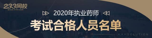 各省2020年执业药师考试合格人员名单