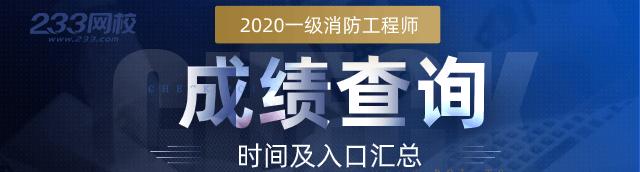 2020年一级消防成绩查询时间及入口