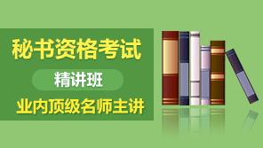 杭州秘书资格考试培训班哪家好?