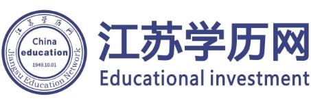 江苏学历网