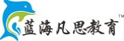 蓝海凡思教育网校
