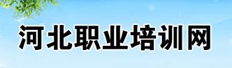 河北职业培训网校